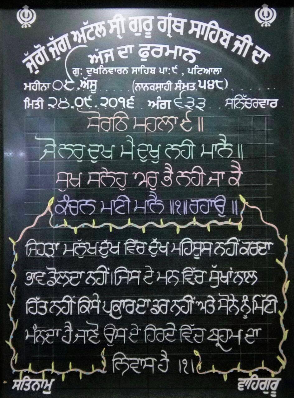Hukamnama Sahib 24 Sep 2016