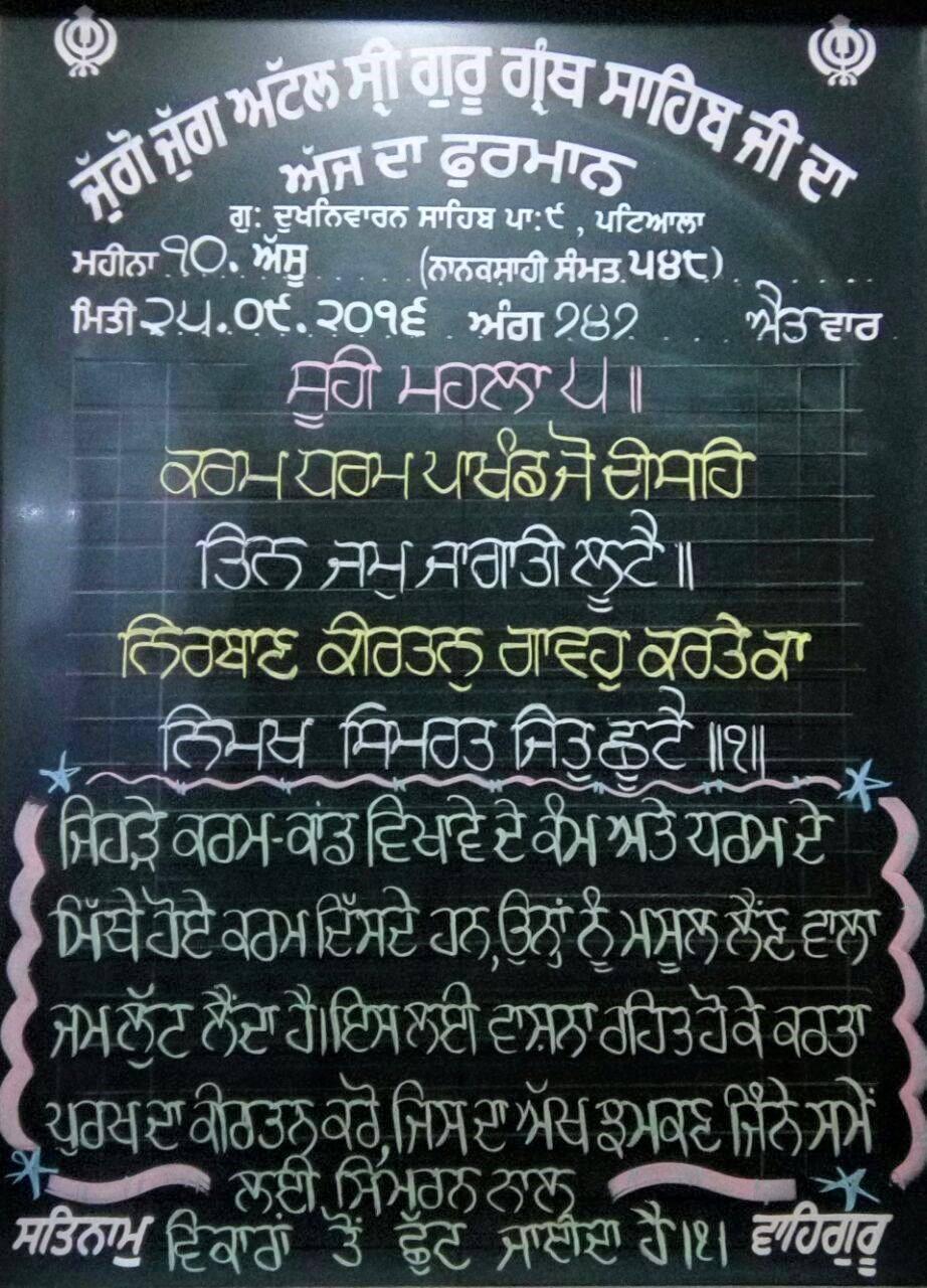 hukamnama-sahib-25-sep-2016