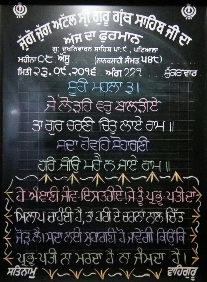 mukhwak-sahib-23-sept